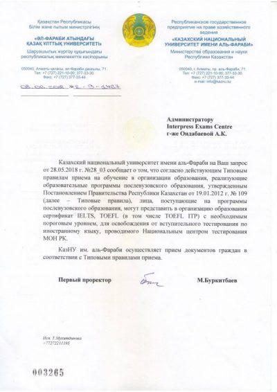 Письмо от КазНУ
