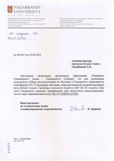 Письмо от Университета Назарбаева