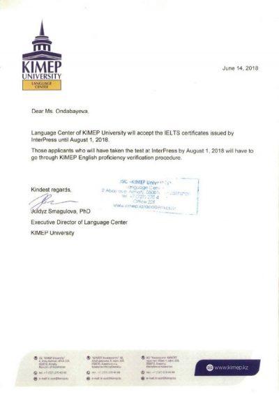 Письмо от KIMEP