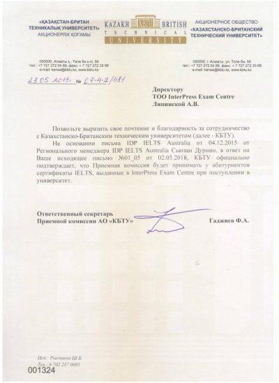 Письмо от КБТУ