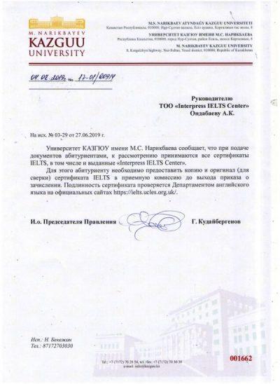 Письмо от КазГЮУ