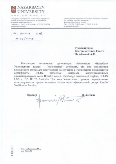 Университет Назарбаева