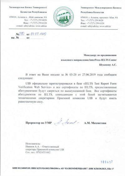 Письмо от UIB